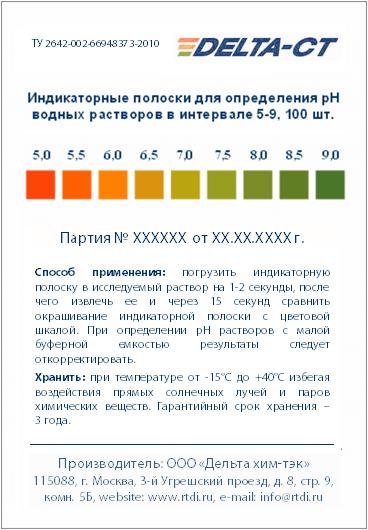 Индикаторные полоски рН 5-9
